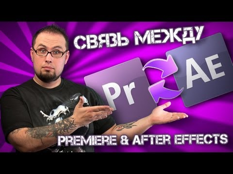 Связь Adobe Premiere C Adobe After Effects