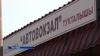 Жители сразу нескольких населённых пунктов Ишимбайского района остались без общественного транспорта