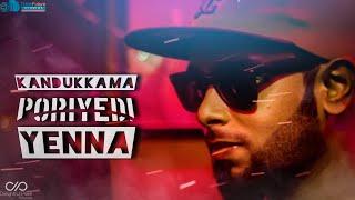 Kandukkama Poriyedi Yenna - Official Music Video | Enowaytion Plus, Shibi | A Tamil Album Song 2018