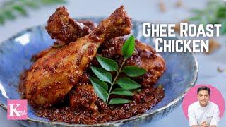 Ghee Roast Chicken   Kunal Kapur Recipes   Mangalorean Recipes