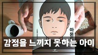 감정을 느끼지 못하는 아이 이야기(손원평, '아…
