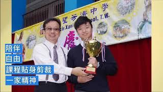 Publication Date: 2020-12-01 | Video Title: 荃灣聖芳濟中學特色