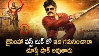 జైసింహా ఫస్ట్ లుక్ లో ఇది ఇది గమనించారా | Balakrishna's Jai Simha First Look | Telugu Cinema News