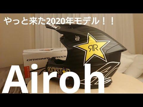 価格とクオリティがちょうどイイ【オフロードヘルメット】Airoh Twist2.0 Rockstar  アイロー ツイスト ロックスターカラー  インプレッション