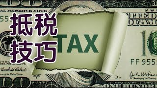 怎样抵税更划算