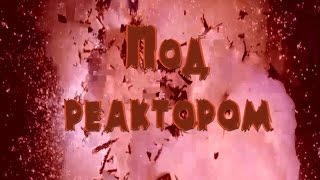 """""""Под реактором"""". Что делали шахтеры под взорвавшимся реактором Чернобыльской АЭС?Miners in Chernobyl"""