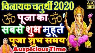 वरद विनायक चतुर्थी व्रत कब है 2020 पूजा समय शुभ मुहूर्त Vinayaka Ganesh Chaturthi kab hai 2020 Dates
