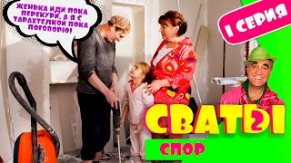 Сериал Сваты 2 й сезон 1 я эпизод Домик в деревне Кучугуры комедия смотреть онлайн HD