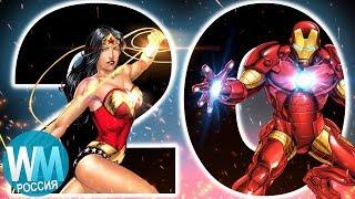 20 Лучших Супергероев Всех Времен