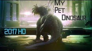 Мой динозавр . Семейная сказка. 2017г