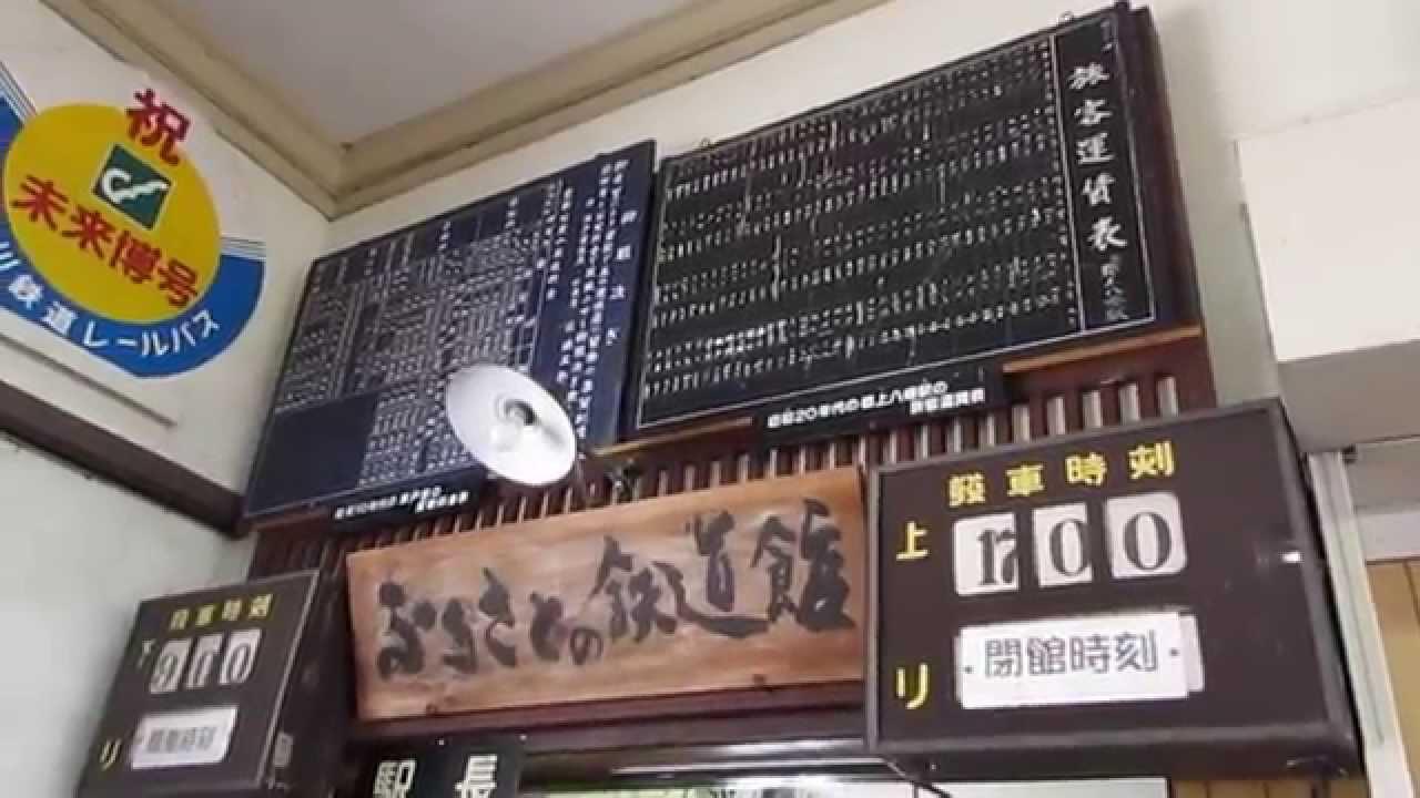 HD]長良川鉄道 郡上八幡駅にある...