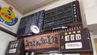 [HD]長良川鉄道 郡上八幡駅にある「ふるさとの鉄道館」