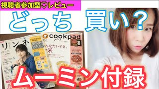【雑誌付録】リンネル・クックパッド 11月号 流行りのムーミン付録比べるよ!
