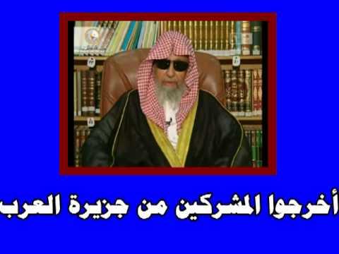 معنى حديث أخرجوا المشركين من جزيرة العرب العلامة صالح الفوزان Youtube