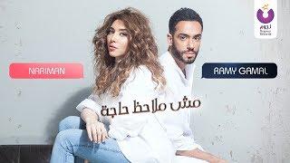 Ramy Gamal & Nariman – Mish Melahez Haga (Official Lyrics Video) | (رامي جمال– مش ملاحظ حاجه (كلمات