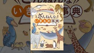 ざんねんないきもの事典 thumbnail