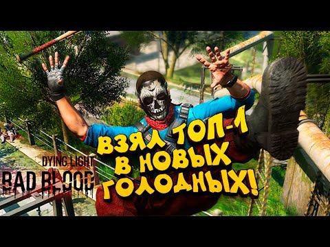 видео: ВЗЯЛ ТОП-1 В НОВЫХ ГОЛОДНЫХ ИГРАХ С ЗОМБИ! - Dying Light: Bad Blood
