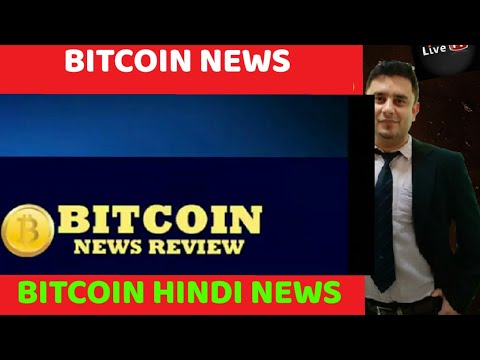 bitcoin hindi news :bitcoin future news hindi