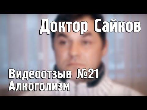 Лечение алкогольной зависимости, Доктор Сайков. Видеоотзыв №21