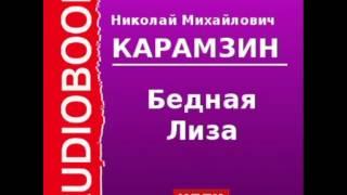 2000073 Аудиокнига. Карамзин Николай Михайлович. «Бедная Лиза»