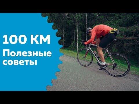 Как проехать 100 км на велосипеде: основные советы и рекомендации