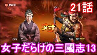 三国志13のゲーム動画。新武将の女性武将と虞姫で中国全土統一を目指す...