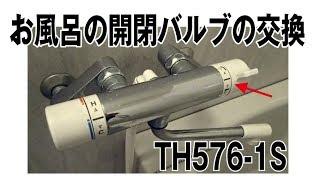 TOTO お風呂の開閉バルブの交換 ( TMJ40CX 開閉ユニットTH577  )