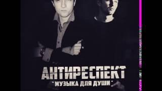 Антиреспект - Тишины хочу (автор слов и музыки А.Степанов)