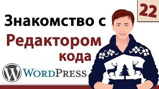 Wordpress уроки - Знакомство с Редактором кода Вордпресс