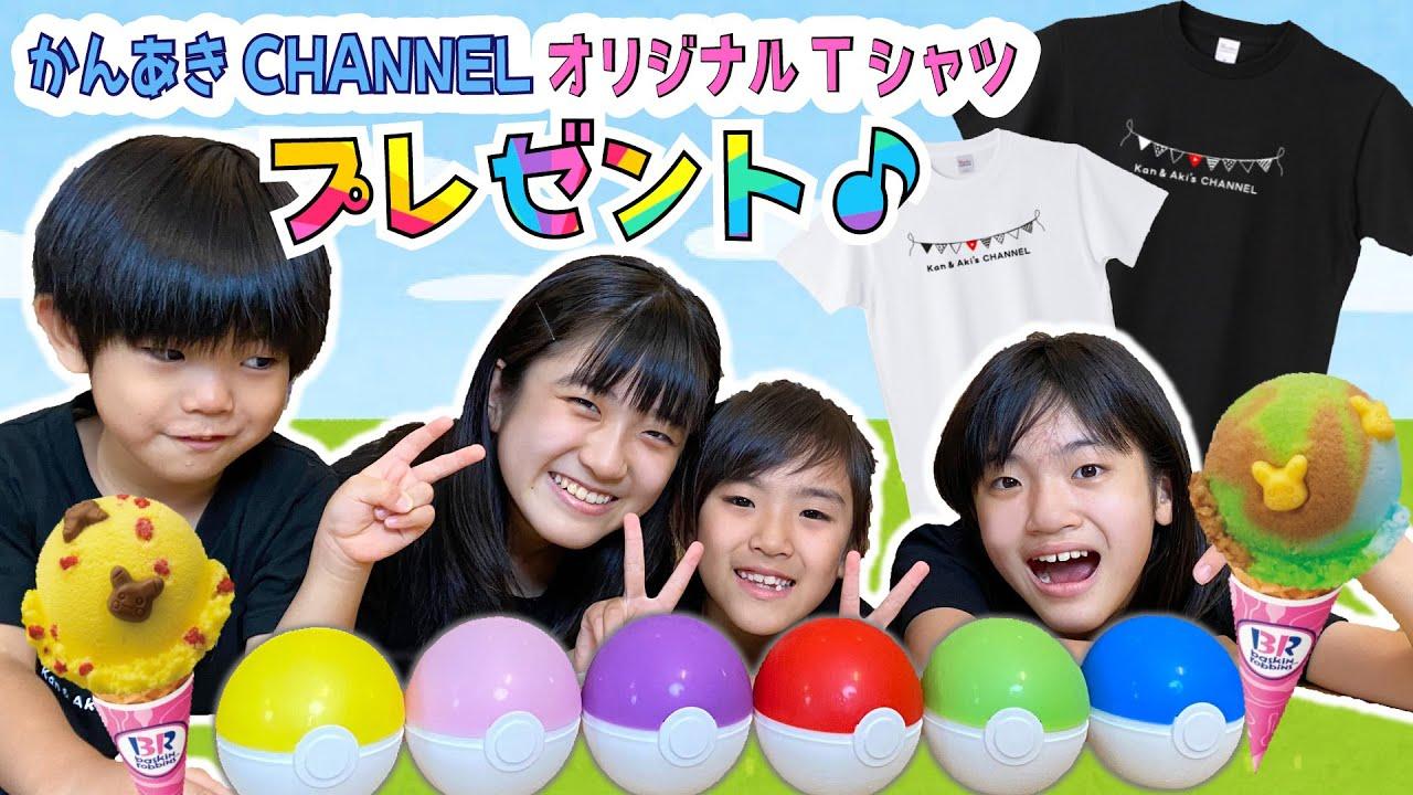 あき youtube かん チャンネル