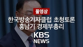 [KBS 다시보기] 한국방송기자클럽 초청토론 - 홍남기 경제부총리