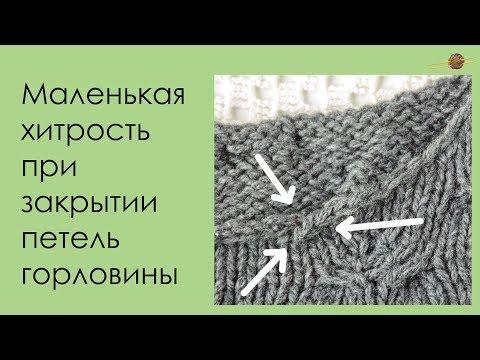 Закрытие петель горловины вязание спицами