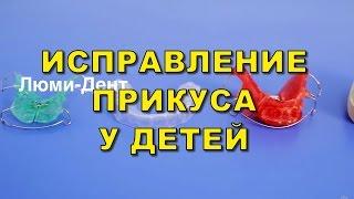 Детский врач ортодонт, брекеты, установка брекетов. Стоматология Люми-Дент, Киев(, 2015-11-10T09:29:43.000Z)
