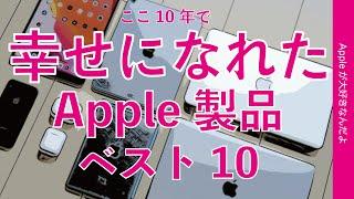 この10年で使って幸せになれたApple製品ベスト10・買って良かった!長いスパンで記憶に残る名作(訂正版再アップ)