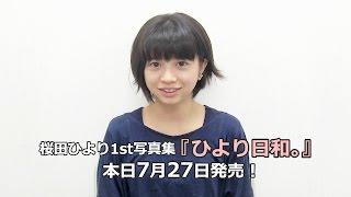 桜田ひより1st写真集『ひより日和。』 7月27日(水)に発売しました。 □研...