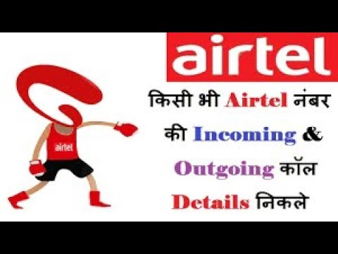 airtel incoming outgoing call details