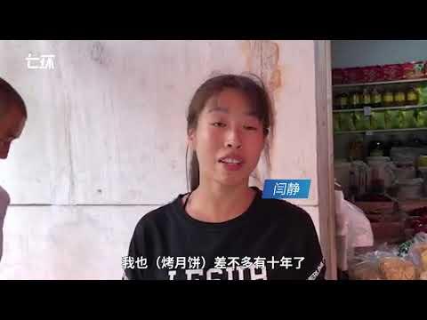 视频:女孩随父烤手工月饼11年:五仁最好卖