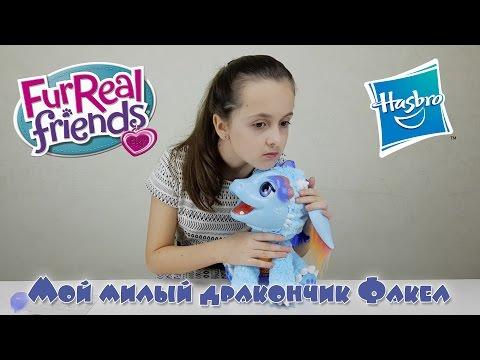 Обзор игрушки Милый дракоша Факел от FurReal Friends (Hasbro)
