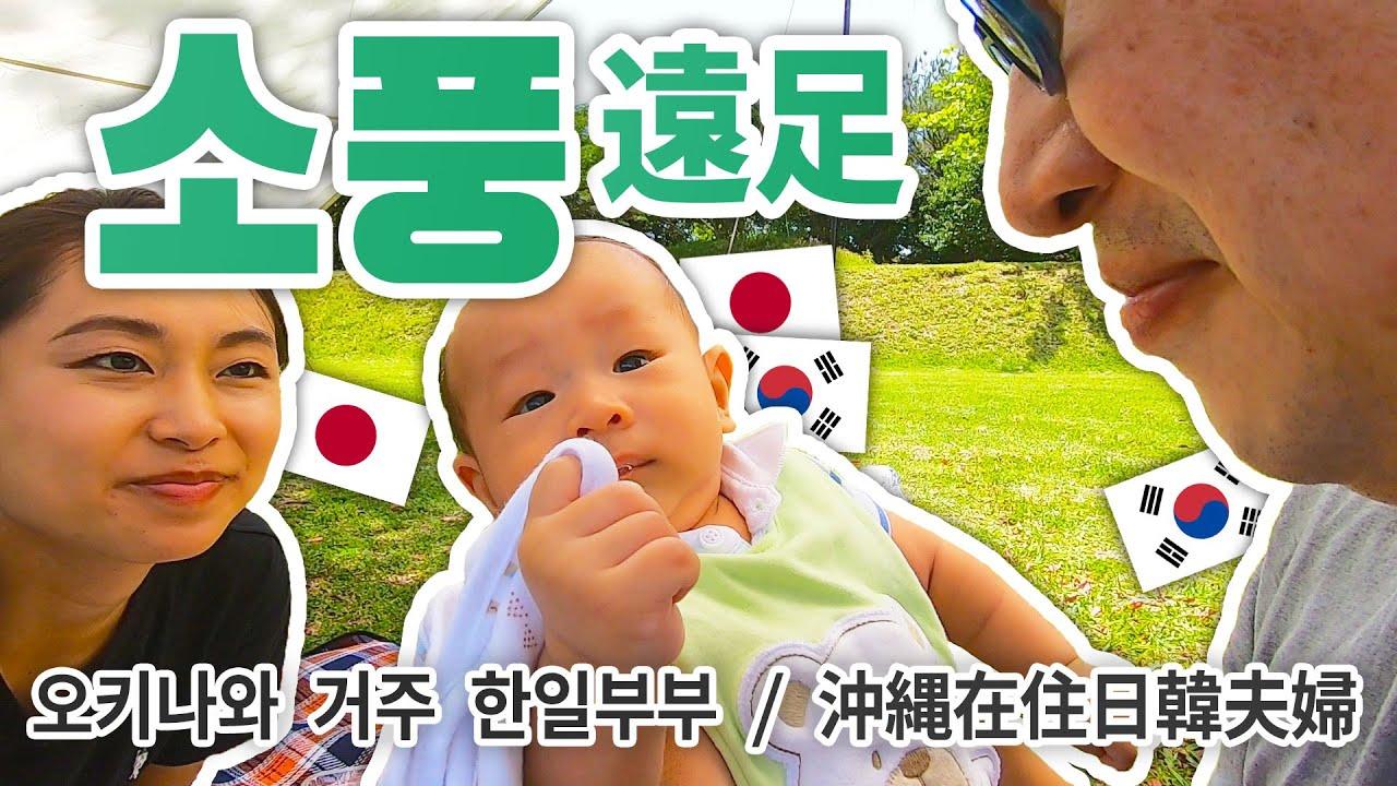 골든위크 시작은 3개월 아기랑 함께 소풍! 한국에서 들려온 기쁜 소식과 함께♡ [한일커플/국제결혼]