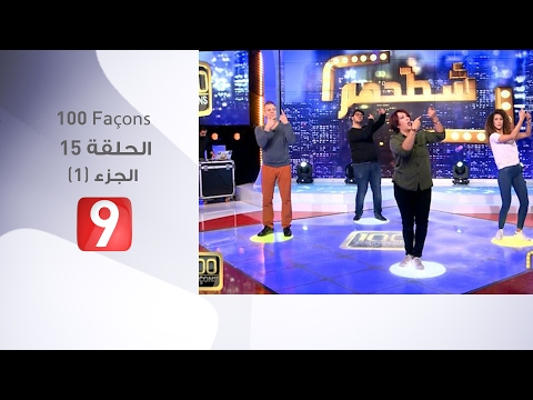 100 Façons - الحلقة 15 - الجزء 1