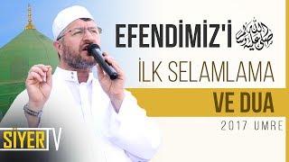 Efendimiz'i (sas) İlk Selamlama ve Dua | Muhammed Emin Yıldırım (2017 Umre Ziyareti)