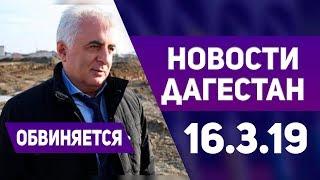 Новости Дагестана за 16.03.2019 год