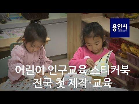 어린이 인구교육 스티커북 전국 첫 제작·교육