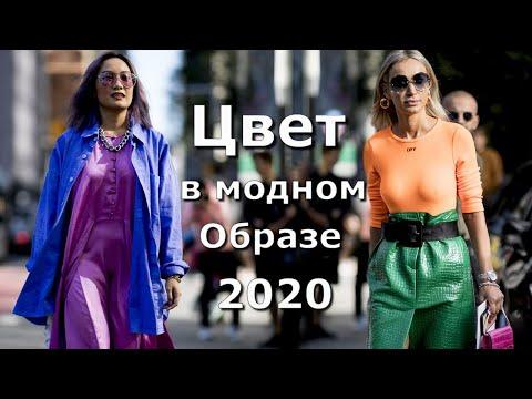 6 самых модных цветов 2020 Яркая одежда в модном образе