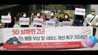 5G 등 이통사 통신서비스 민원처리현황 공개 추진