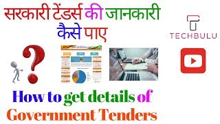 eProcure - How to see Government Tender Details