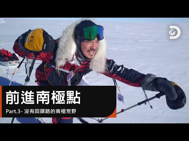補給逐漸見底,沒有回頭路的南極荒野《前進南極點》Part.4