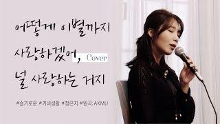 ????[Live] 정은지-어떻게 이별까지 사랑하겠어, 널 사랑하는 거지 cover (원곡:AKMU)