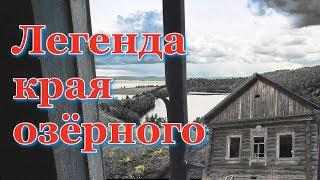 Русская деревня. Легенда края озёрного.