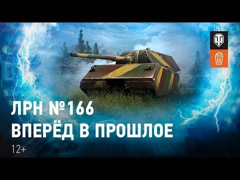 ЛРН №166. Вперёд в прошлое!